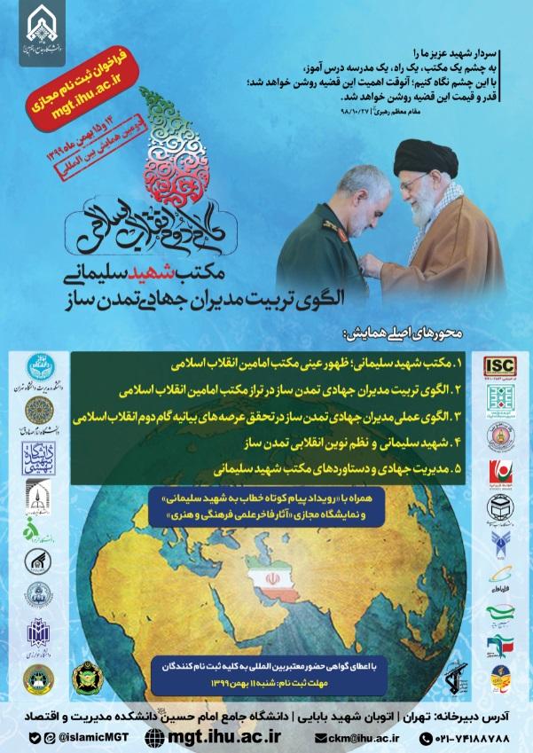 سلسله همایش های بین المللی گام دوم انقلاب اسلامی